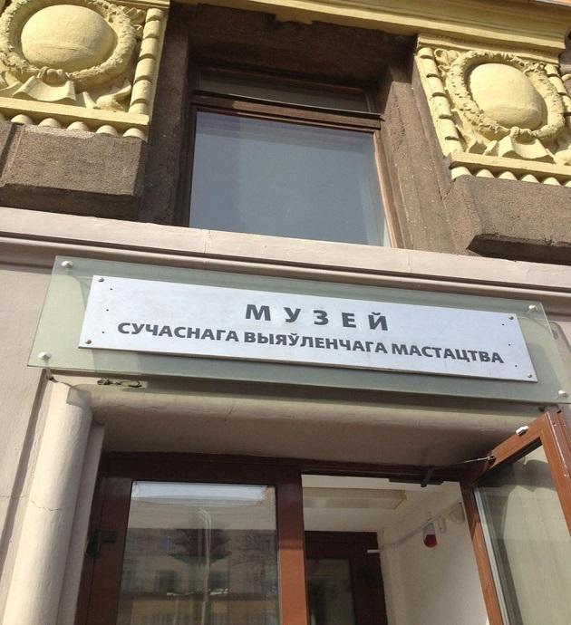 Музей современного изобразительного искусства Минск