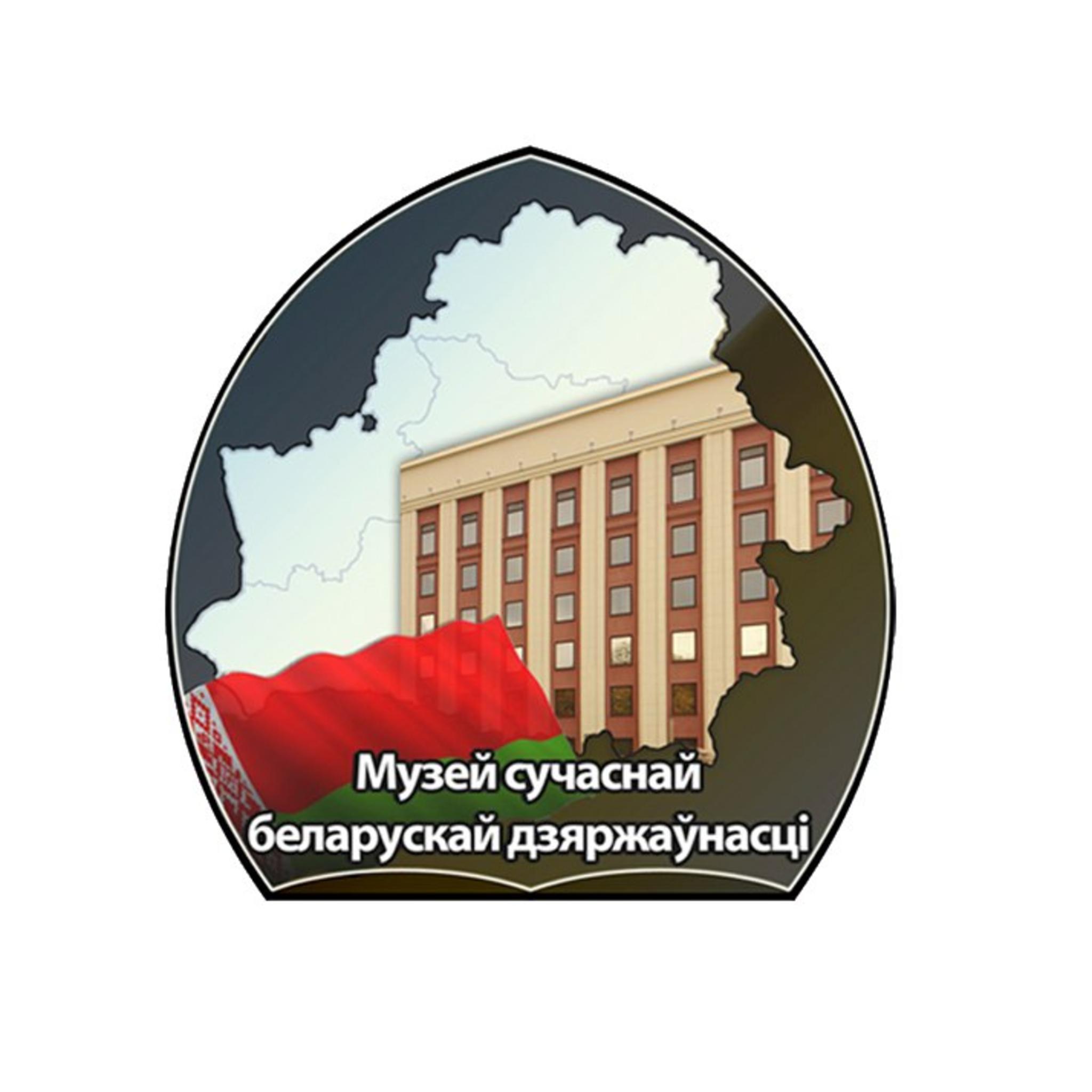 Музей современной белорусской государственности