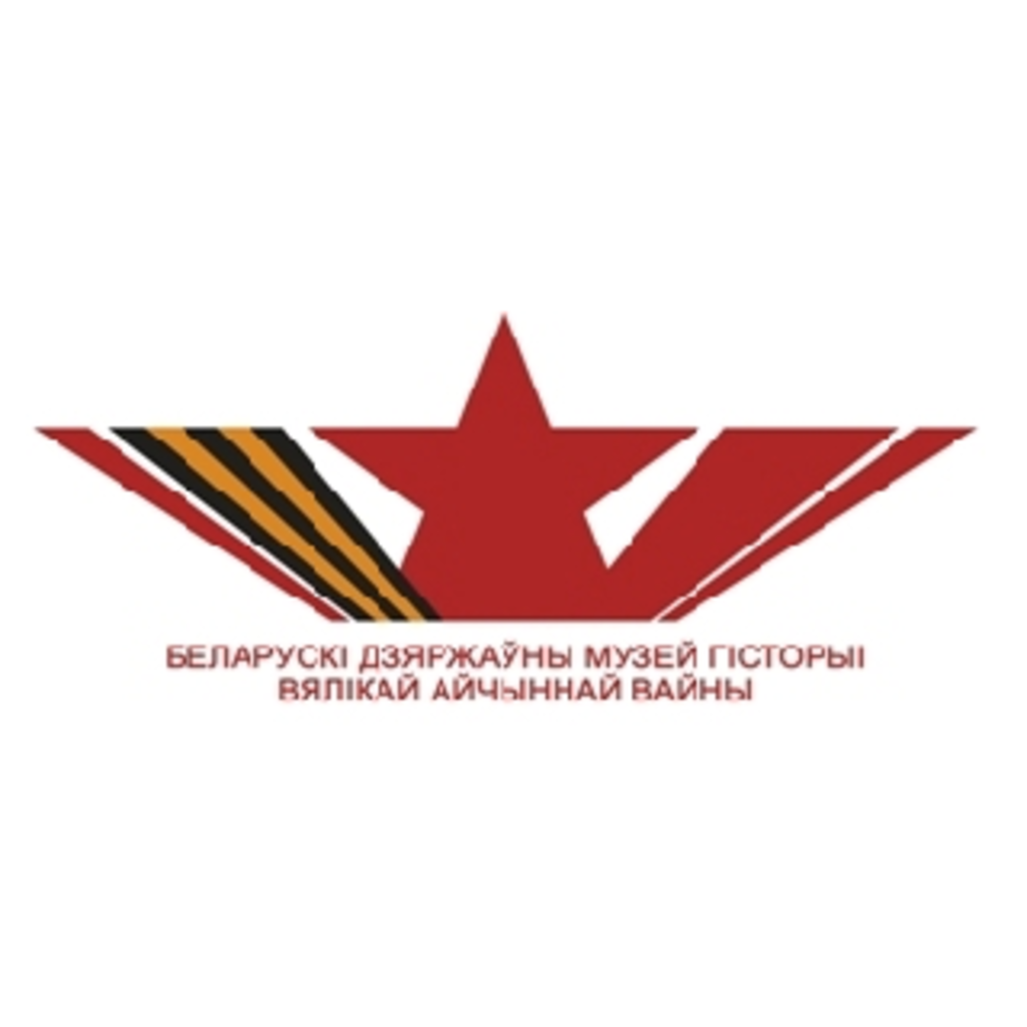 The Belarusian state Museum of history of Great Patriotic war