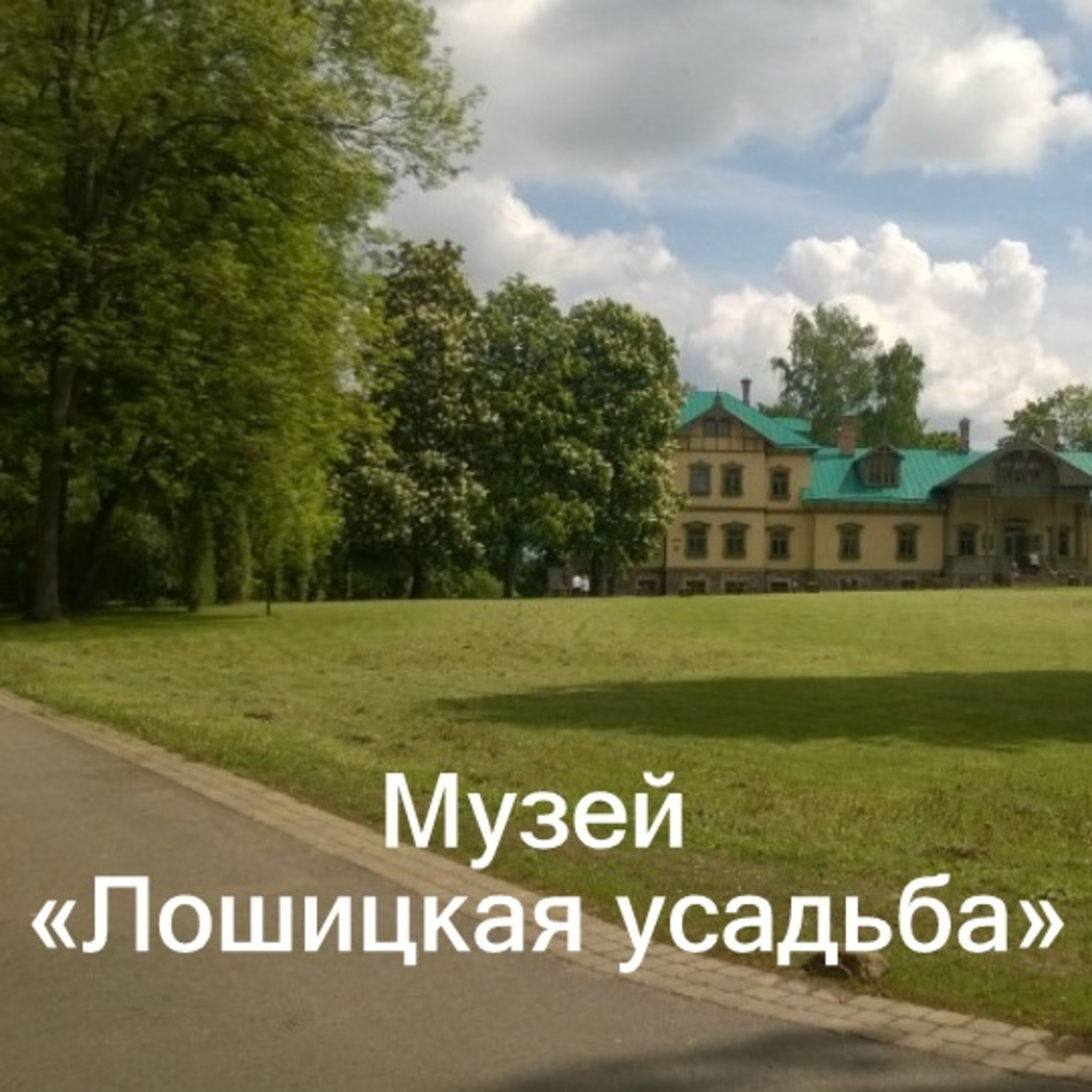 The museum Loshitsa estate