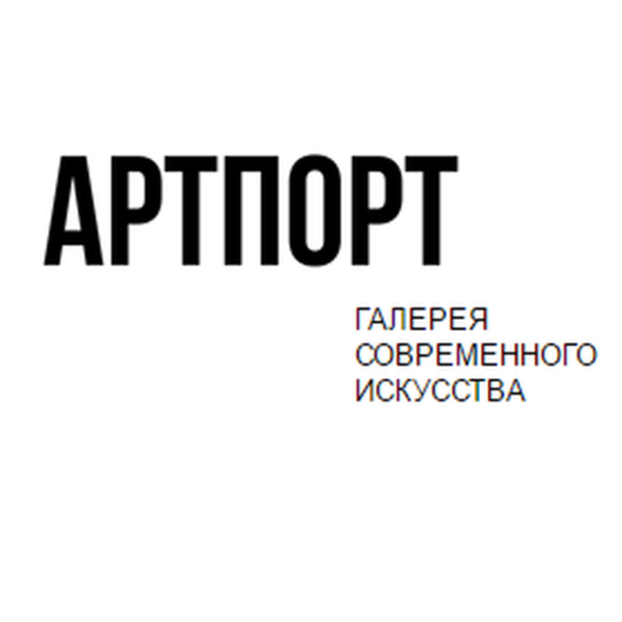 Галерея «АртПорт» территория современного искусства