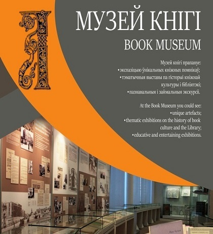 Book Museum of the National Library of the Republic of Belarus