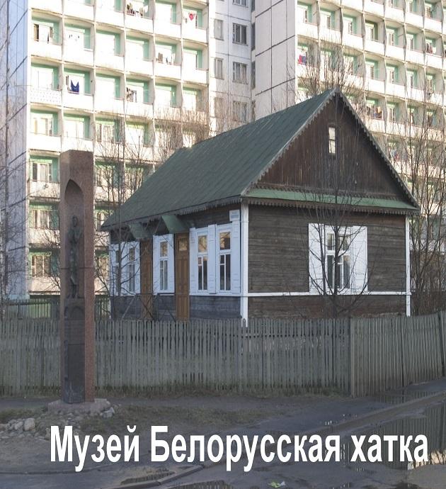 Музей Белорусская хатка