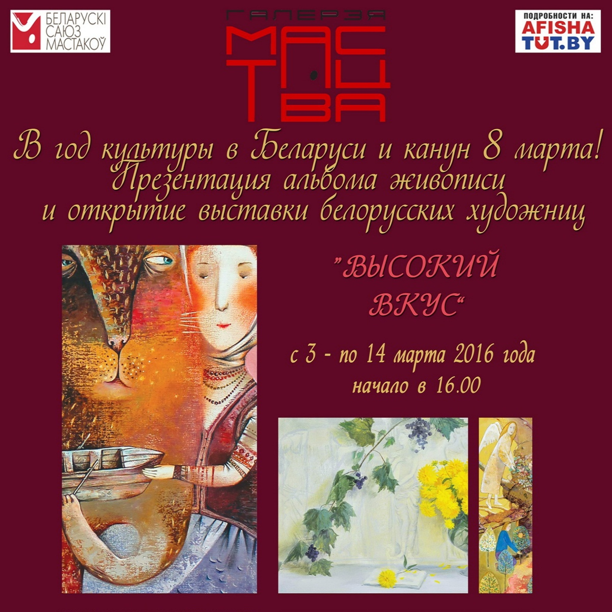 Painting exhibition of Belarusian artists high taste