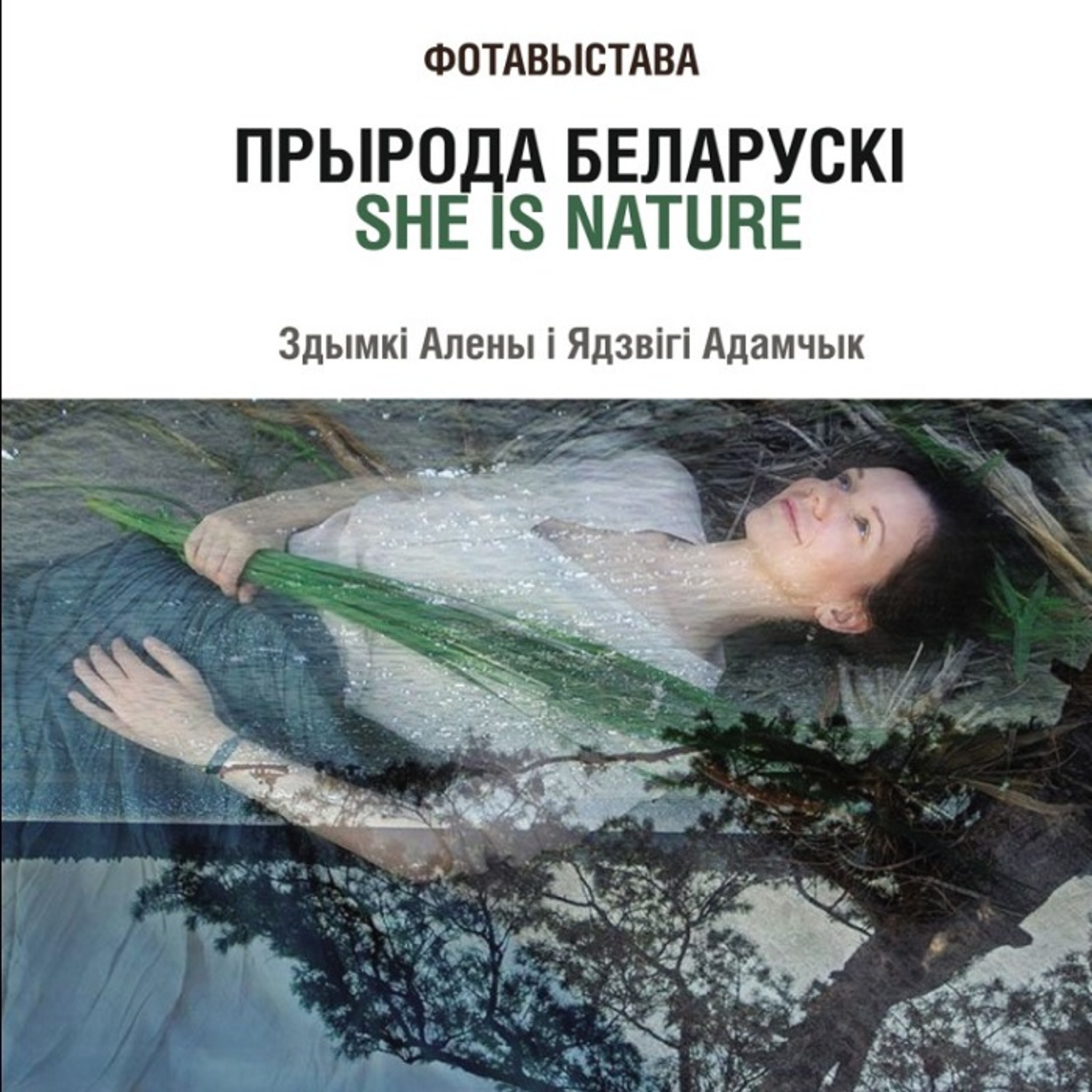 Photo-exhibition The Nature of Belarus