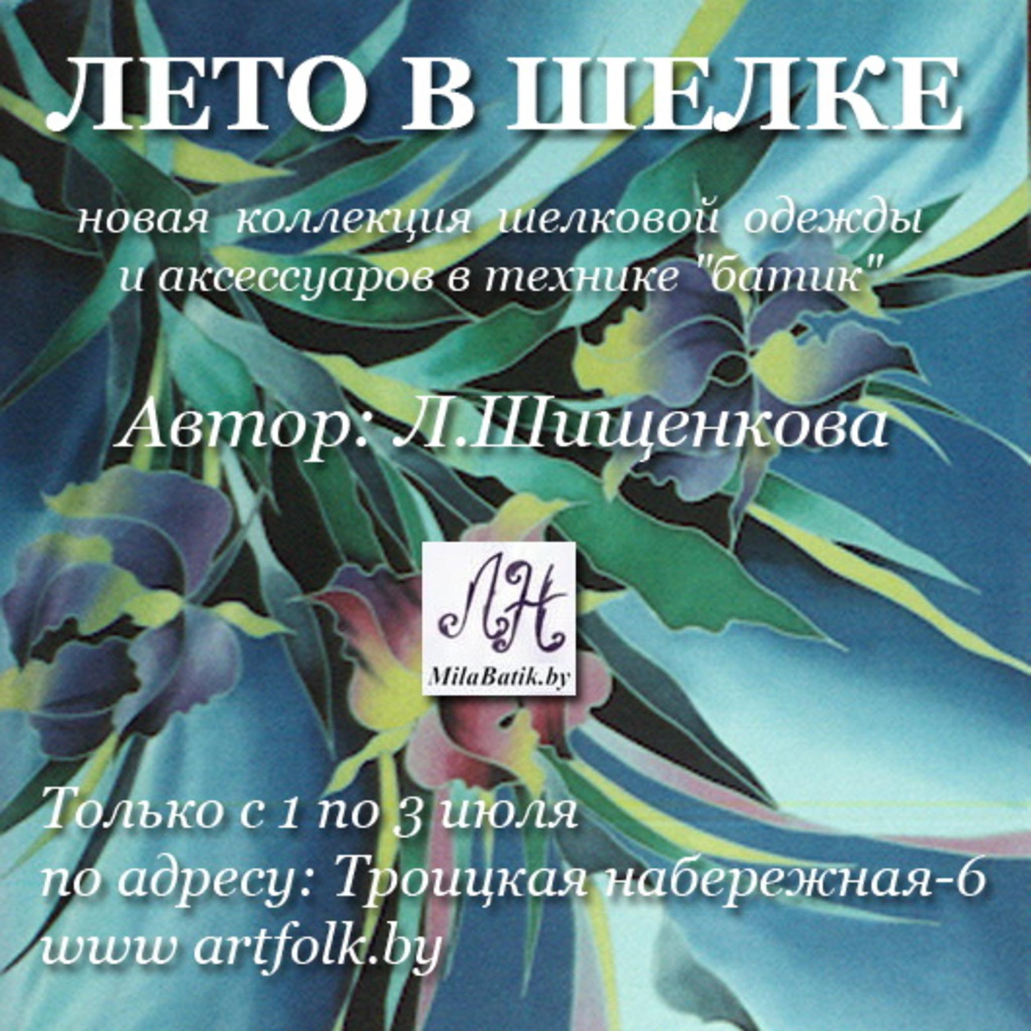 Exhibition Shishkova Lyudmila Summer in silk