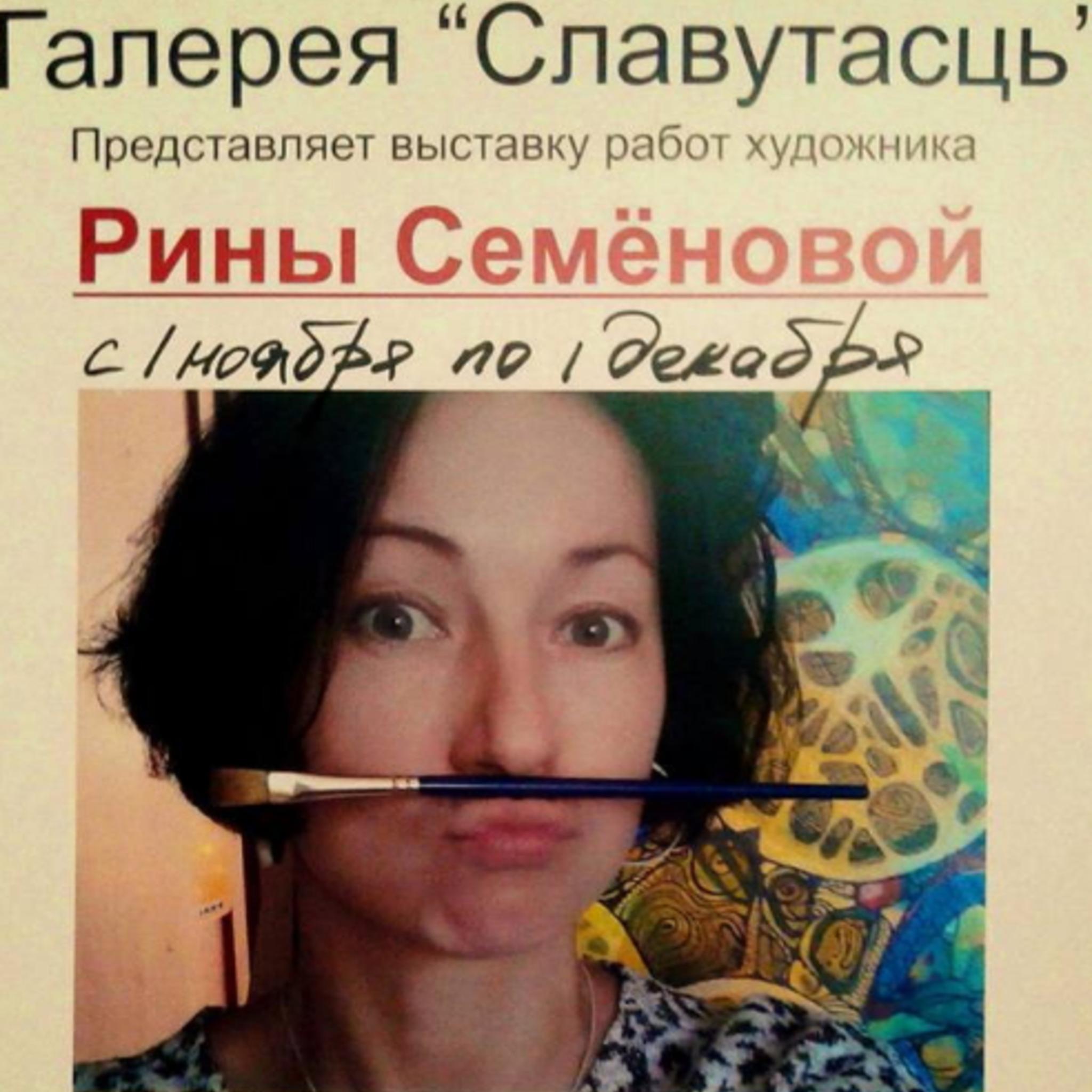 Irina Semenova exhibition Pictures – batteries