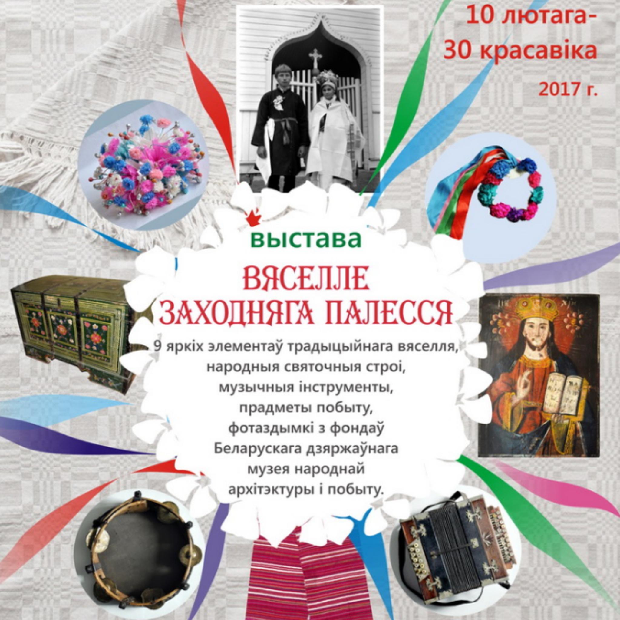 Выставка «Свадьба Западного Полесья»