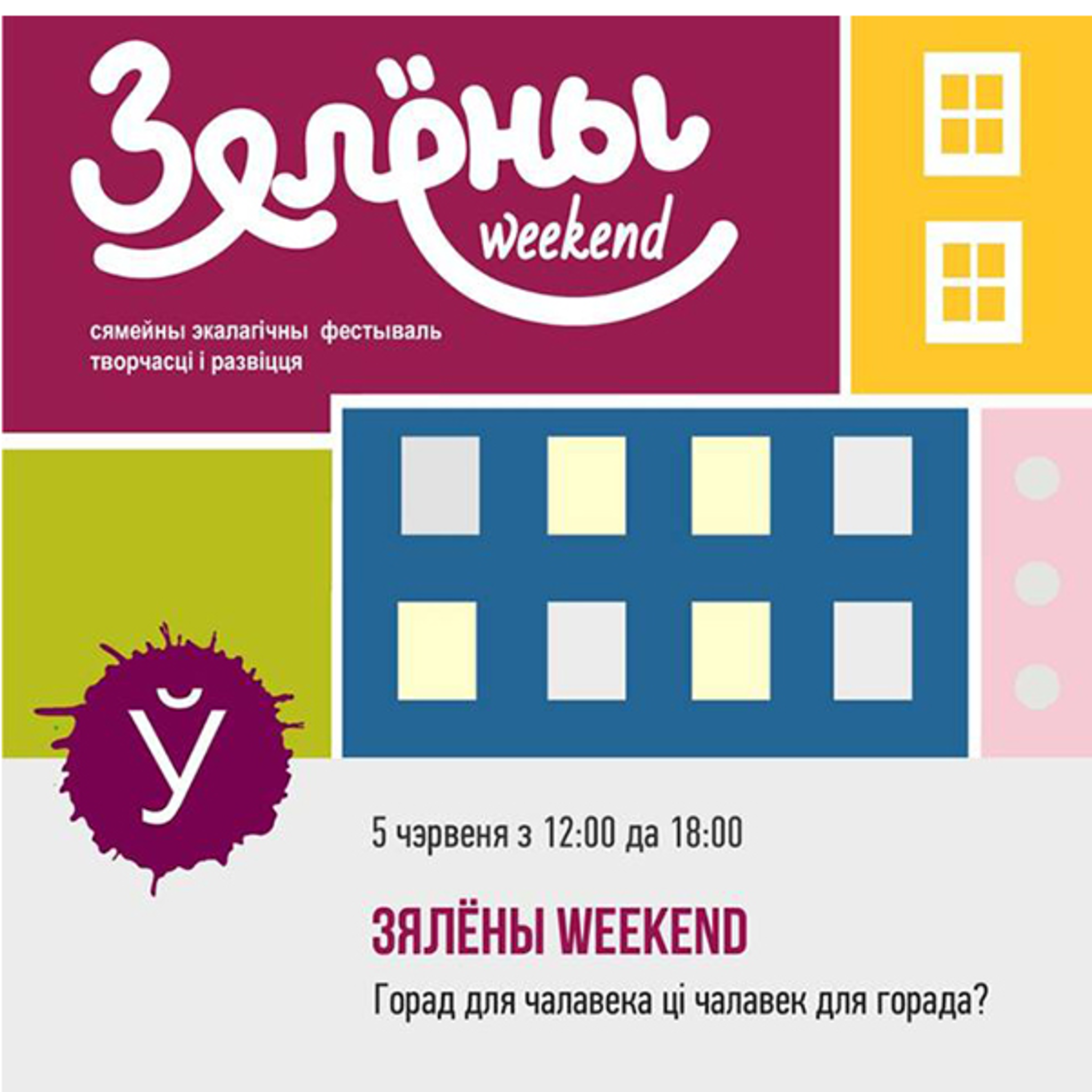 Эко-фестиваль «Зеленый weekend»