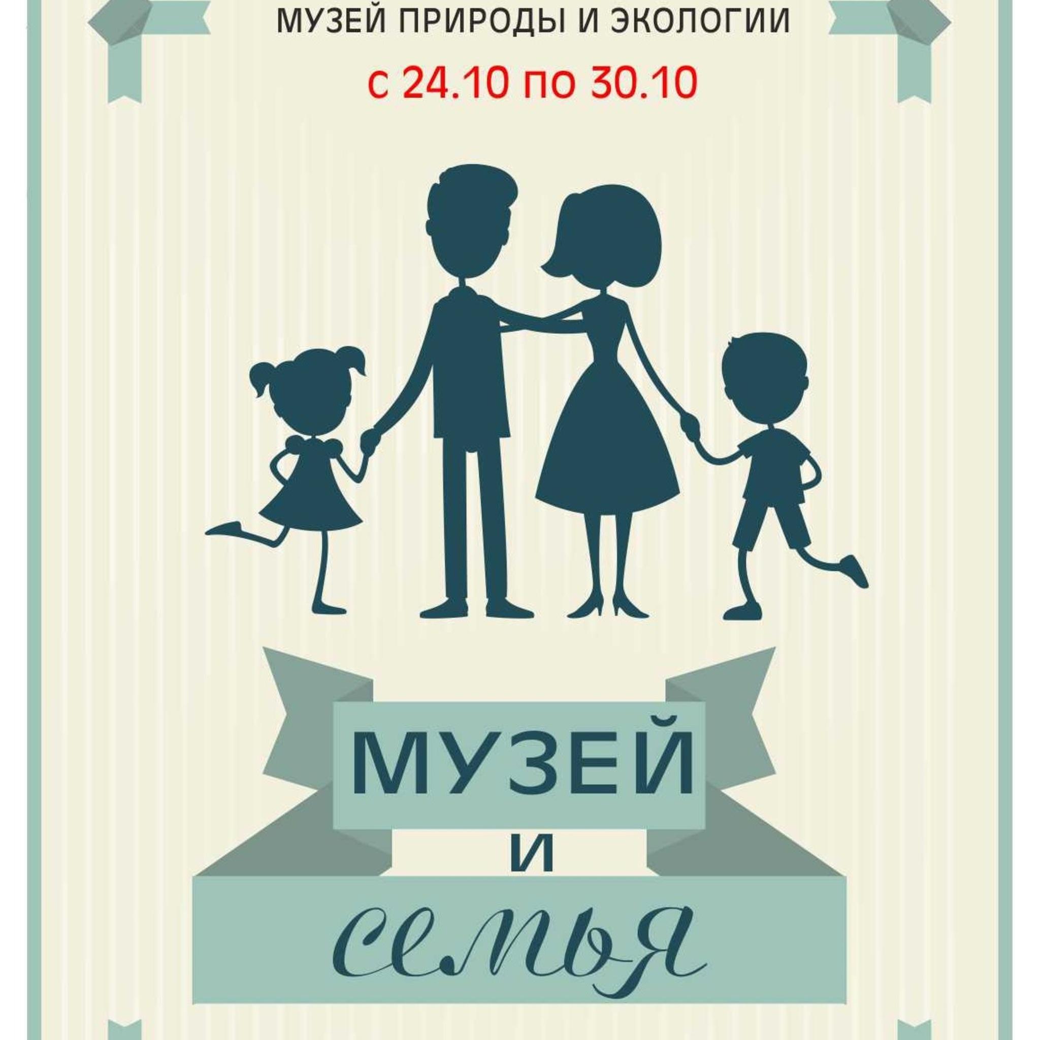 Акция «Музей и семья»