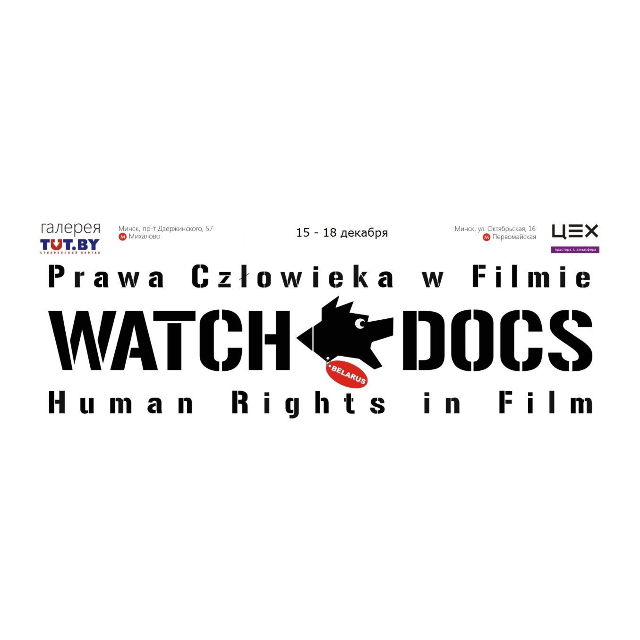 Фестиваль «WATCH DOCS Belarus»