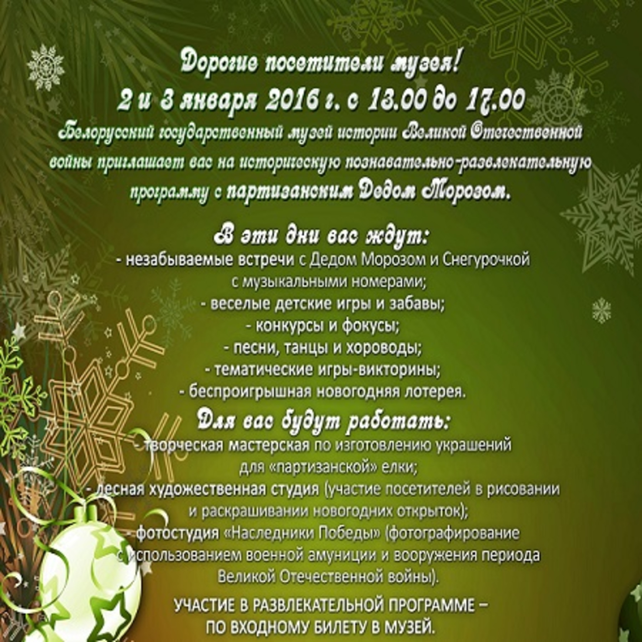 Новогодняя афиша Белорусского музея истории Великой Отечественной войны
