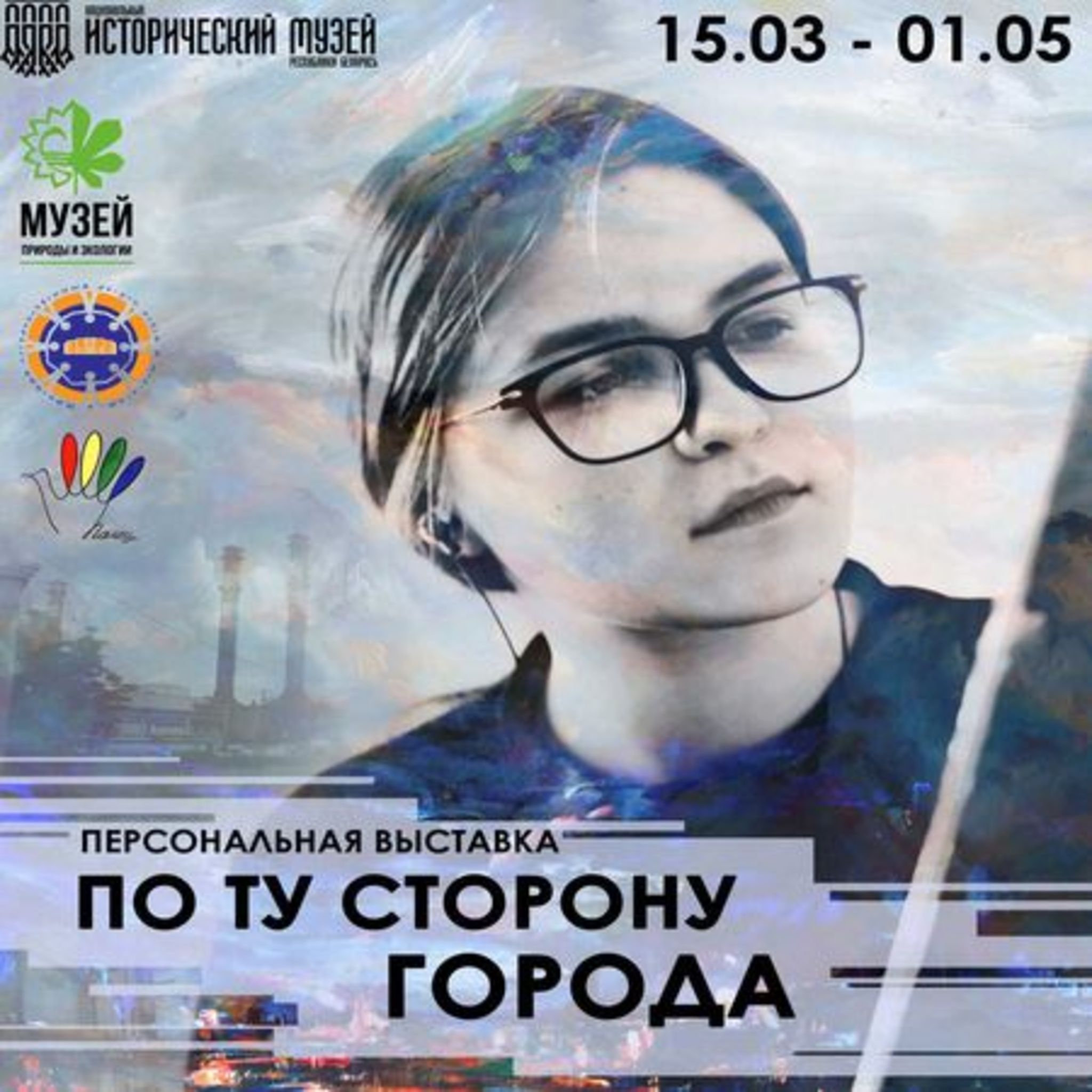 Personal exhibition of Polina Rusakovich On the other side of the city
