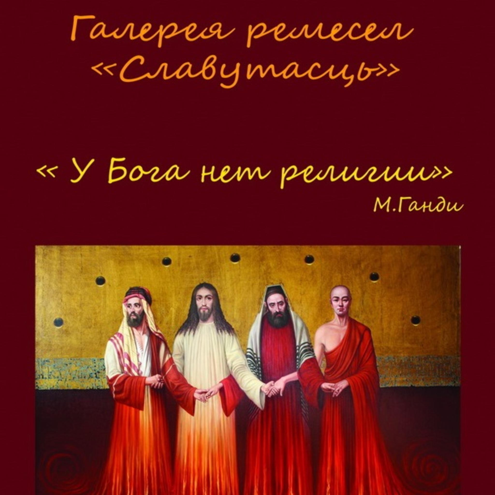 The exhibition of Sergey Plotnikov God has no religion