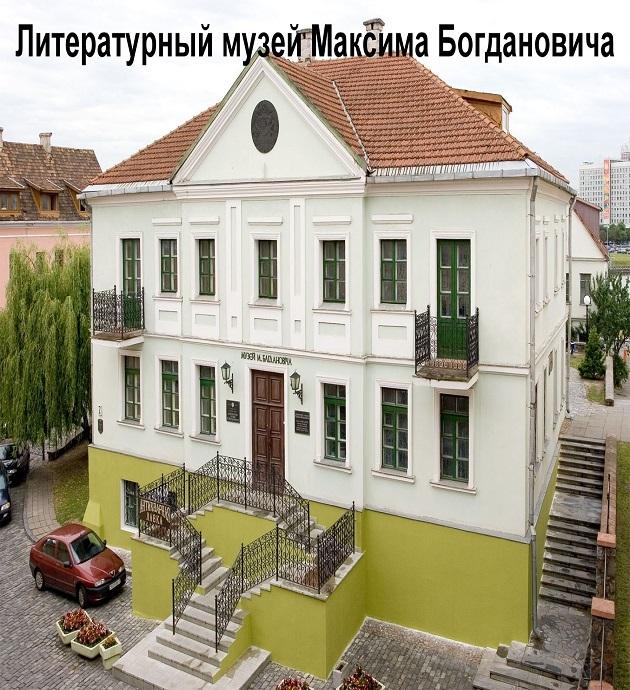 Литературный музей Максима Богдановича
