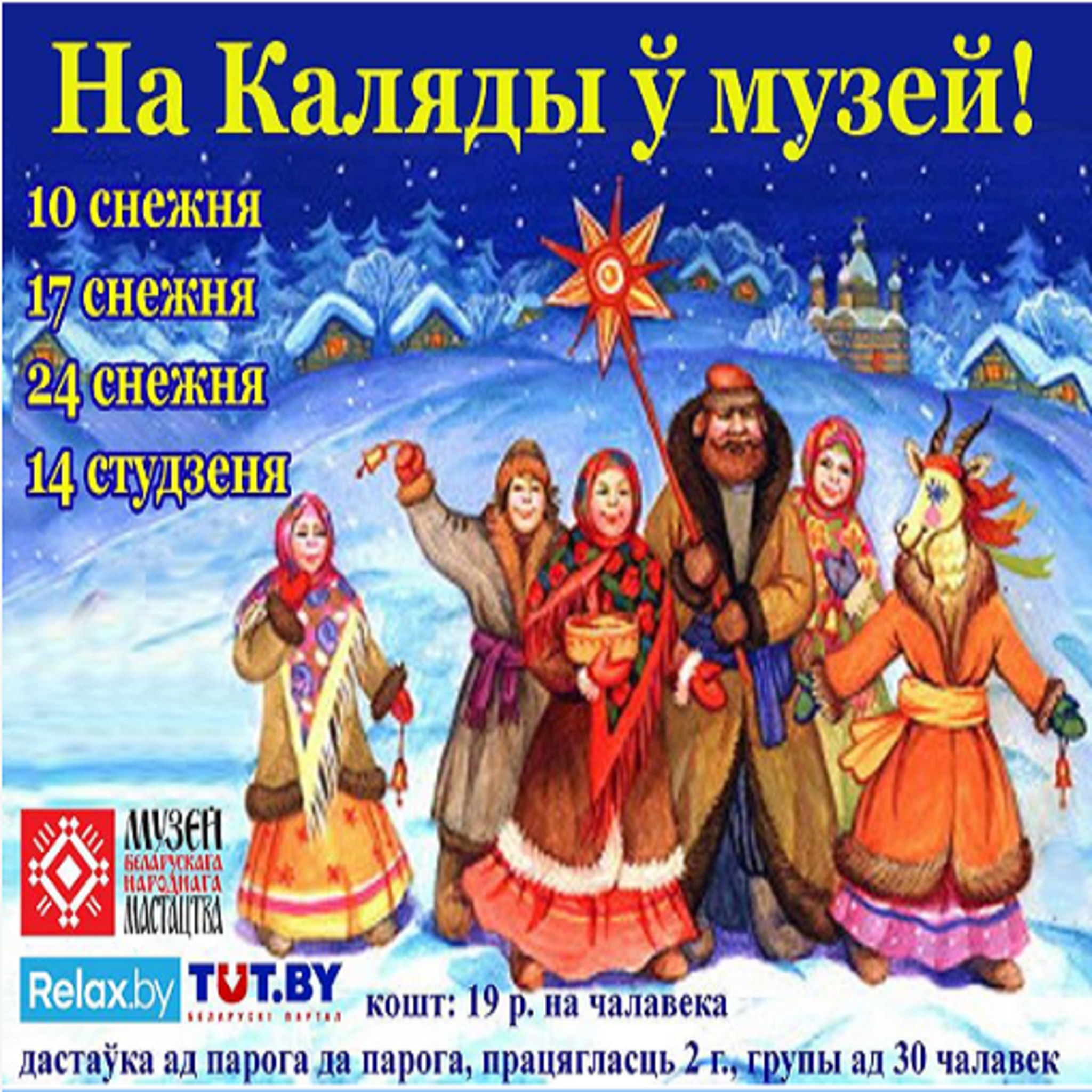 Children's New Year's program On Christmas Day in a museum!