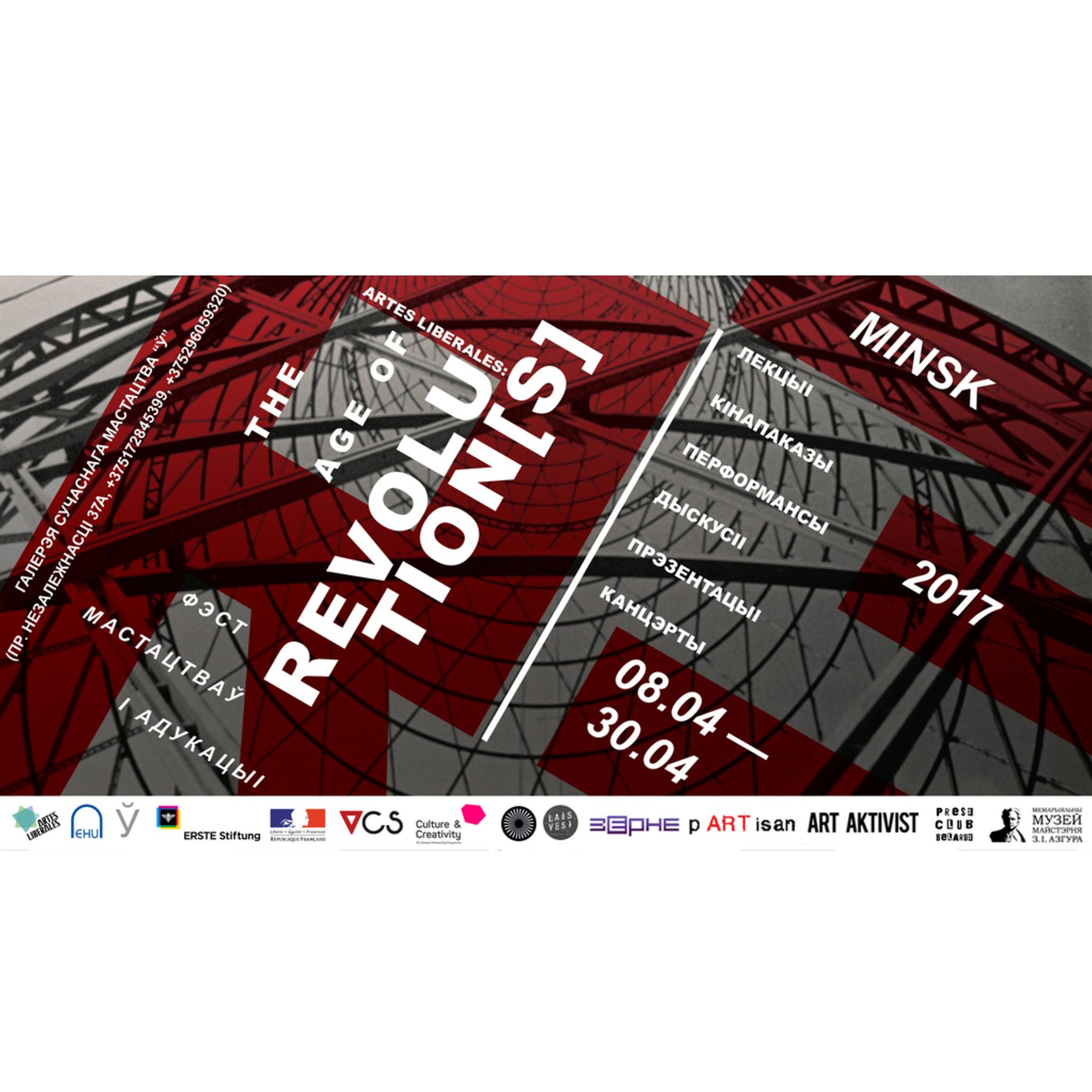 Фестиваль «Artes Liberales 2017»