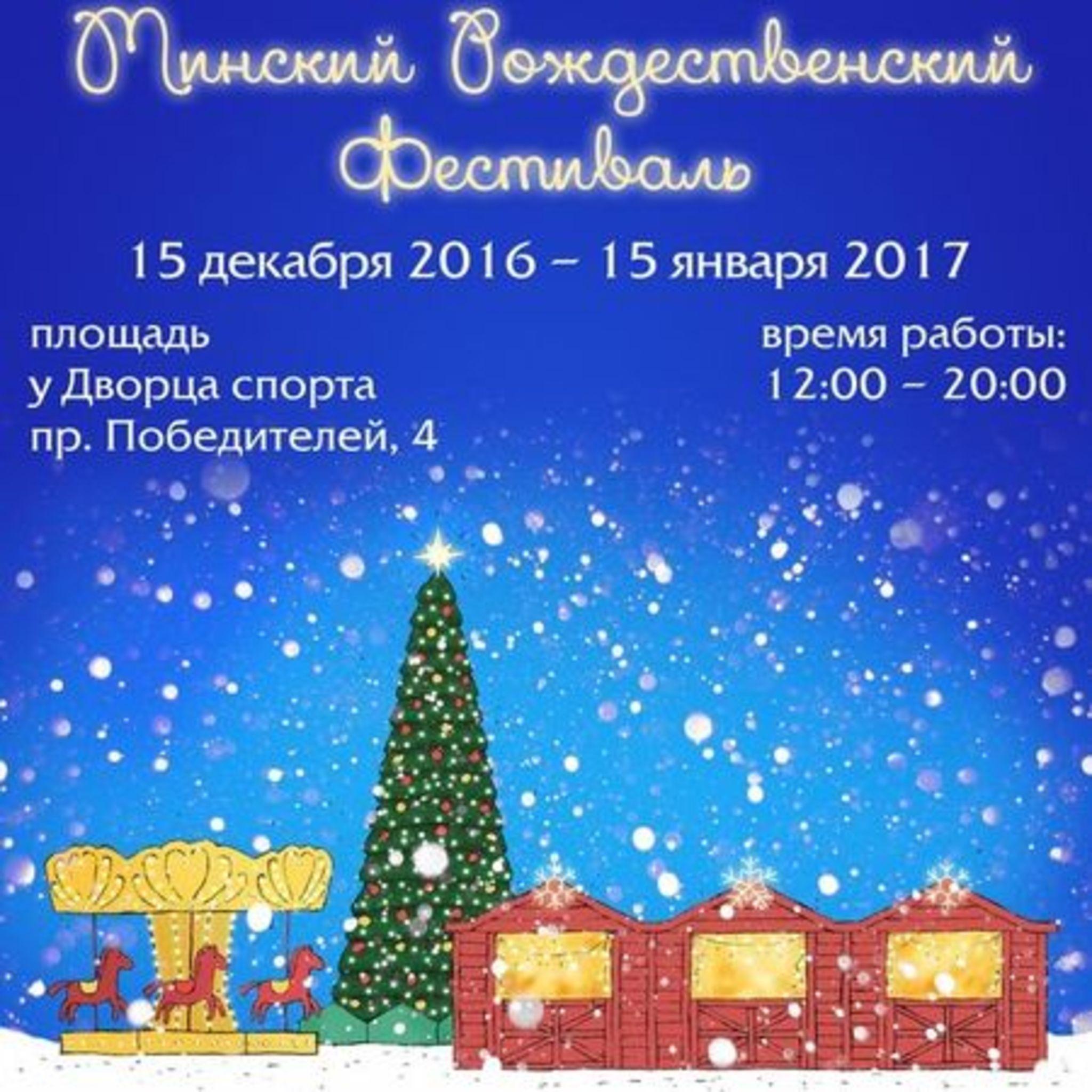 Международный минский рождественский фестиваль