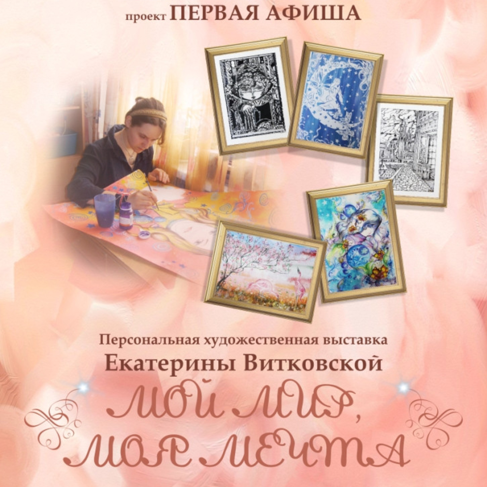 Exhibition Catherine Vitkovskaya My world – my dream