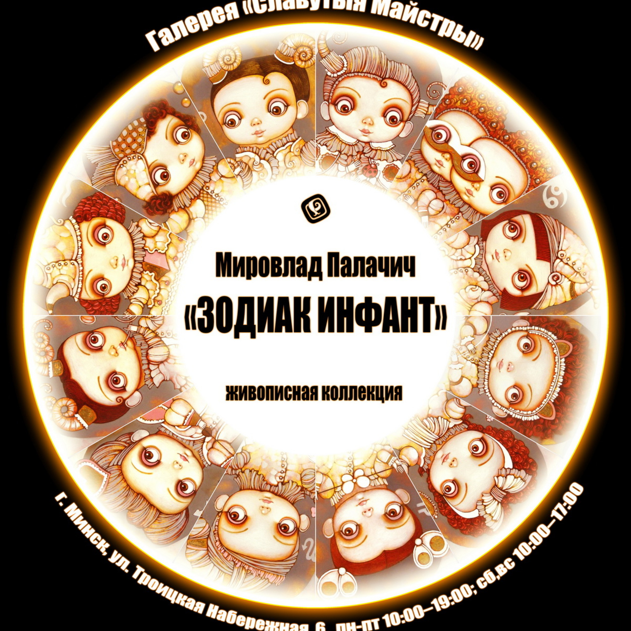 The exhibition of the artist Mirovlada Palachicha All the signs of the zodiac