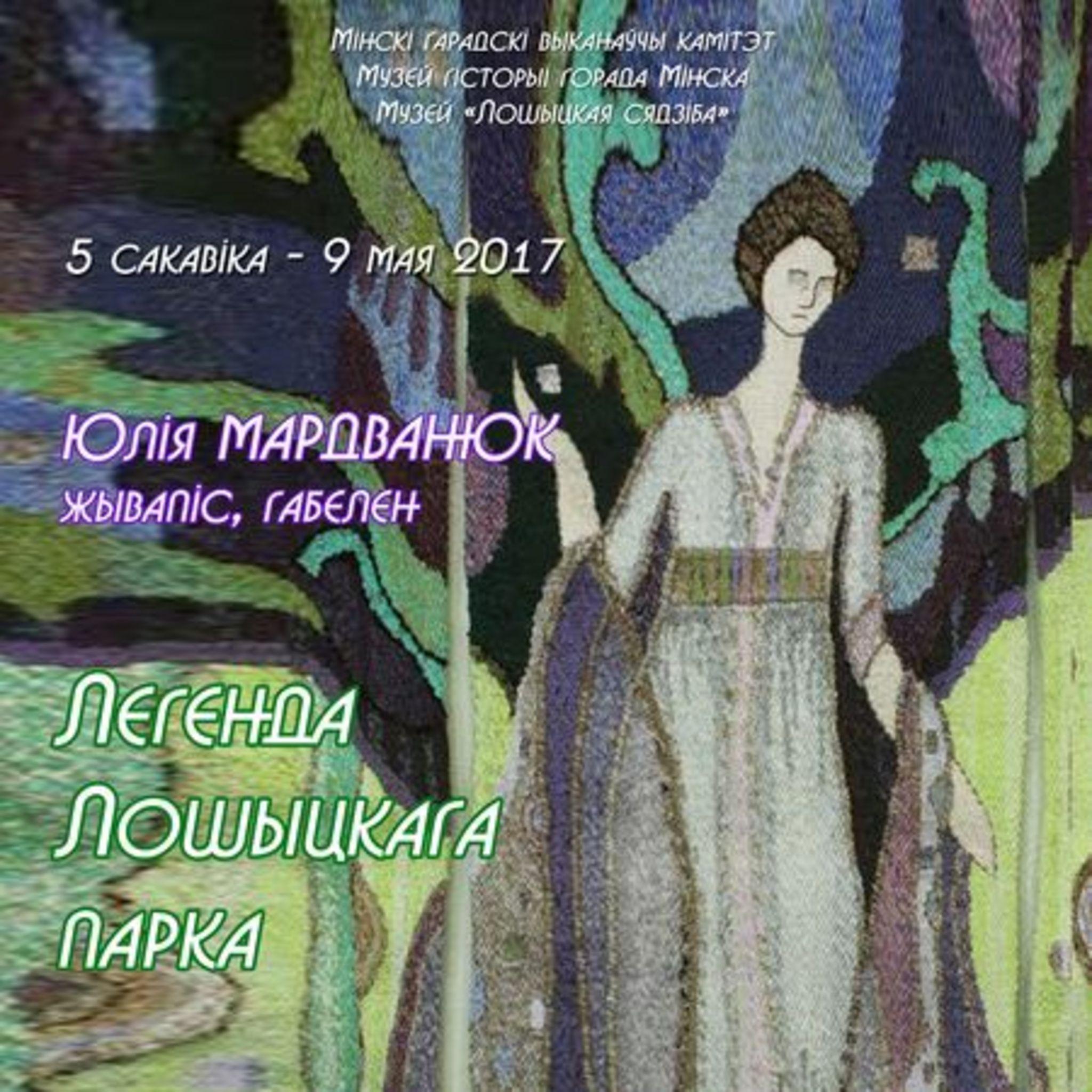 Выставка Юлии Мардванюк «Легенда Лошицкому парка»
