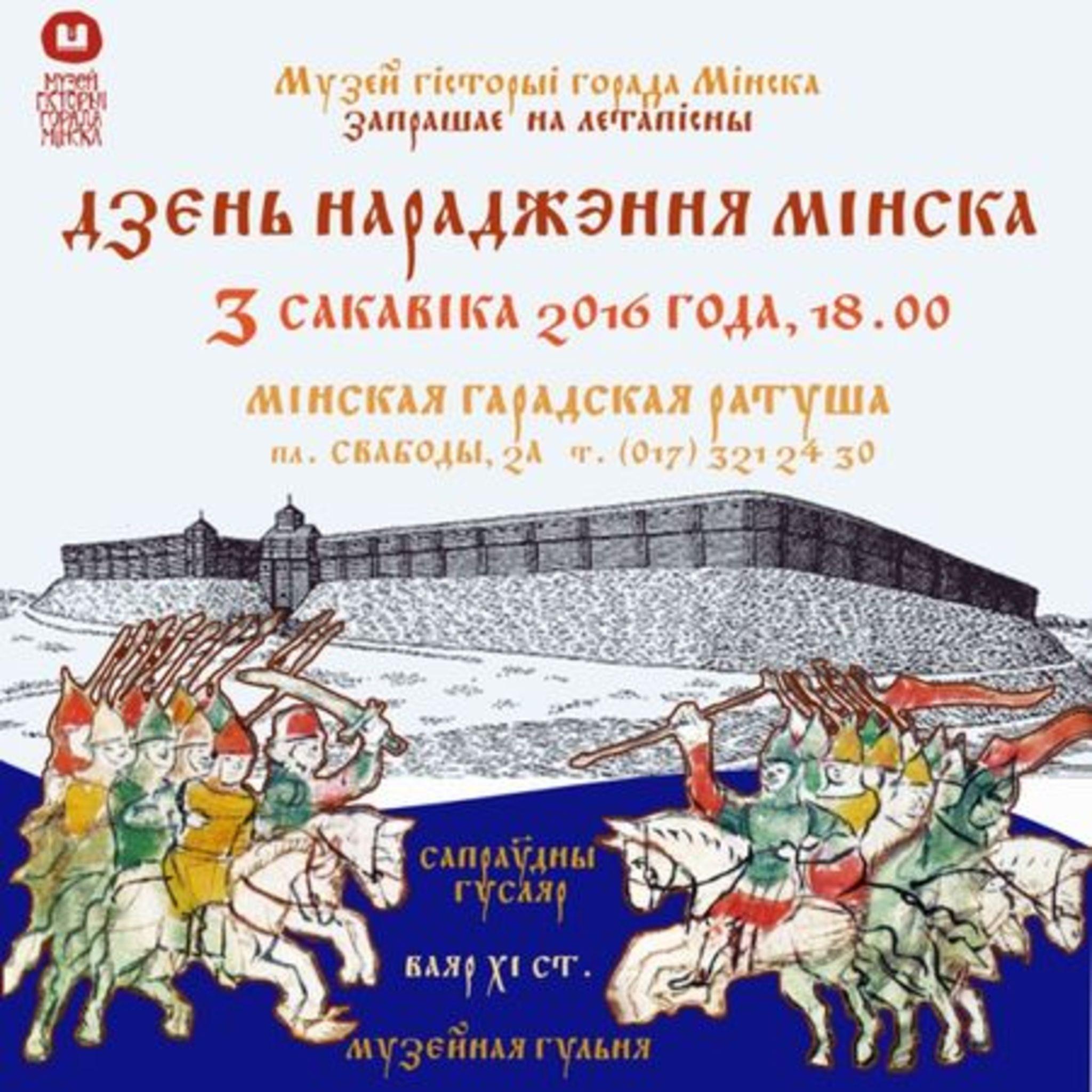 «День рождения Минска»