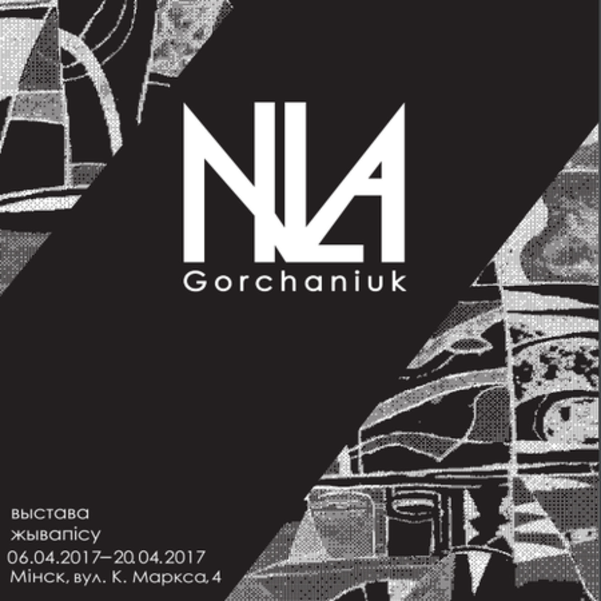 Exhibition of paintings by Nilia Gorchanyuk