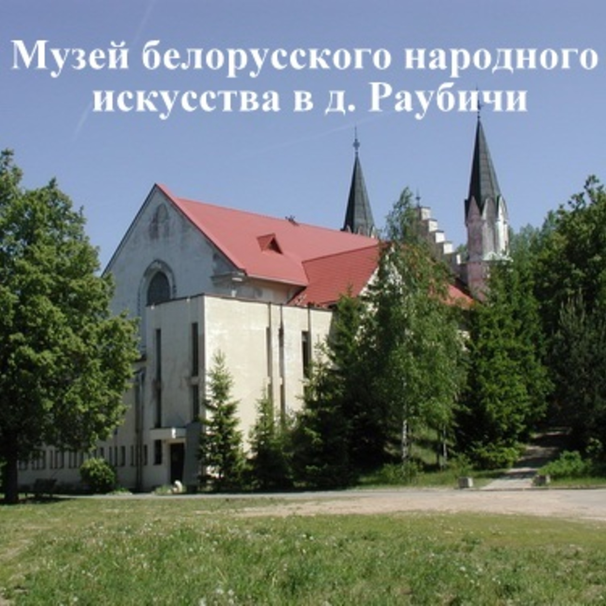 Музей белорусского народного искусства в д. Раубичи