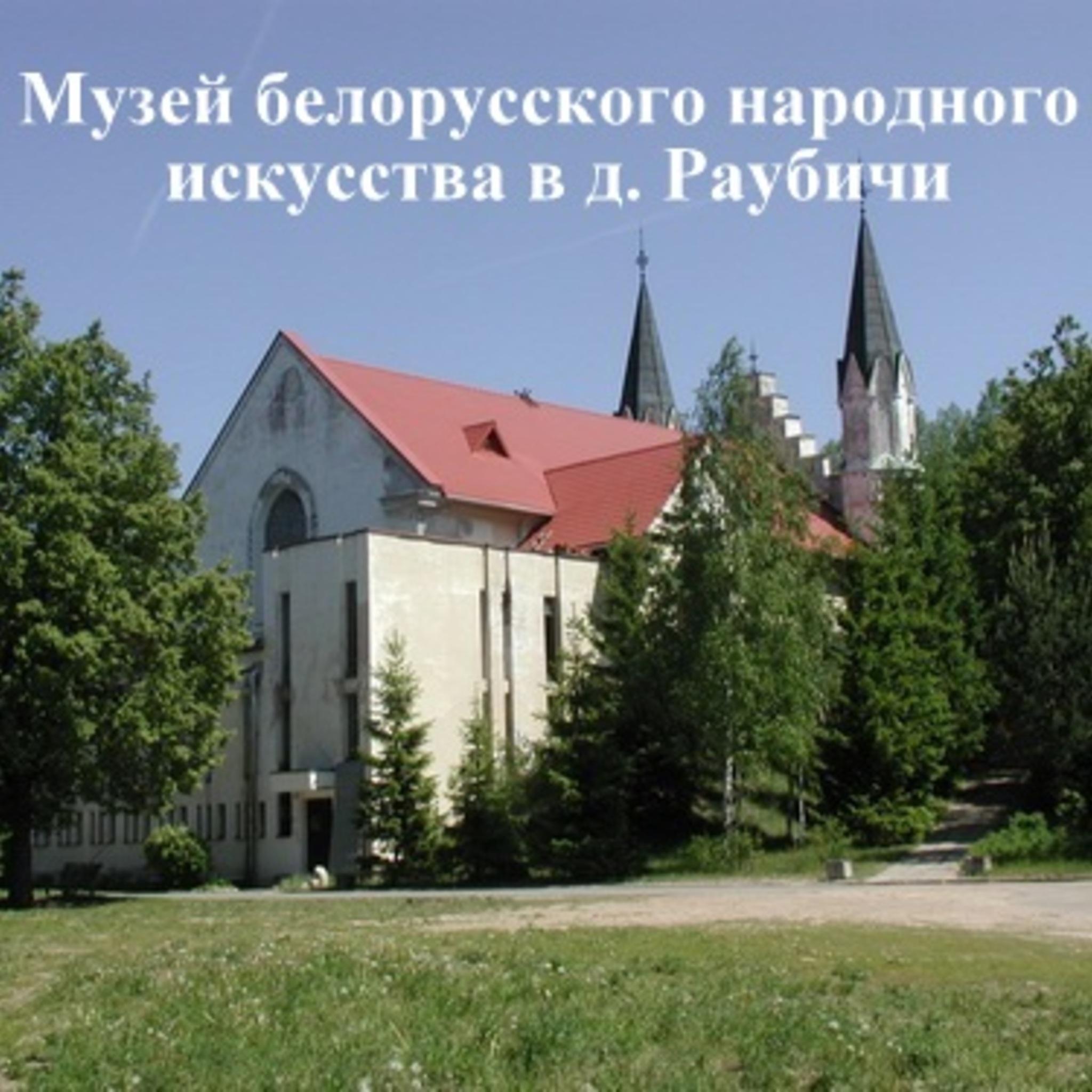 Belarusian Folk Art Museum in the village. Raubichi