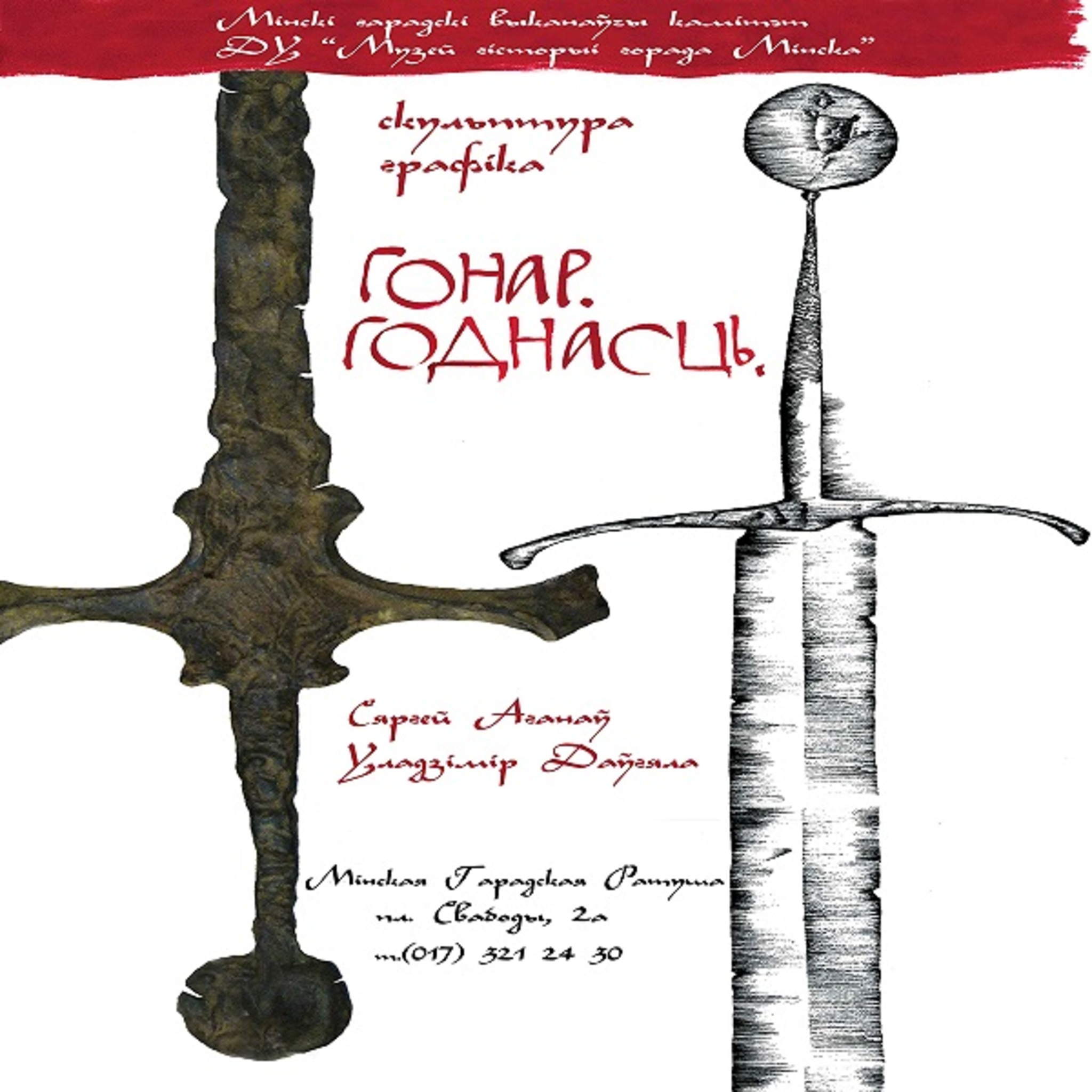 Exhibition of Vladimir and Sergei Oganov Dovgyalo Gonar. Godnasts