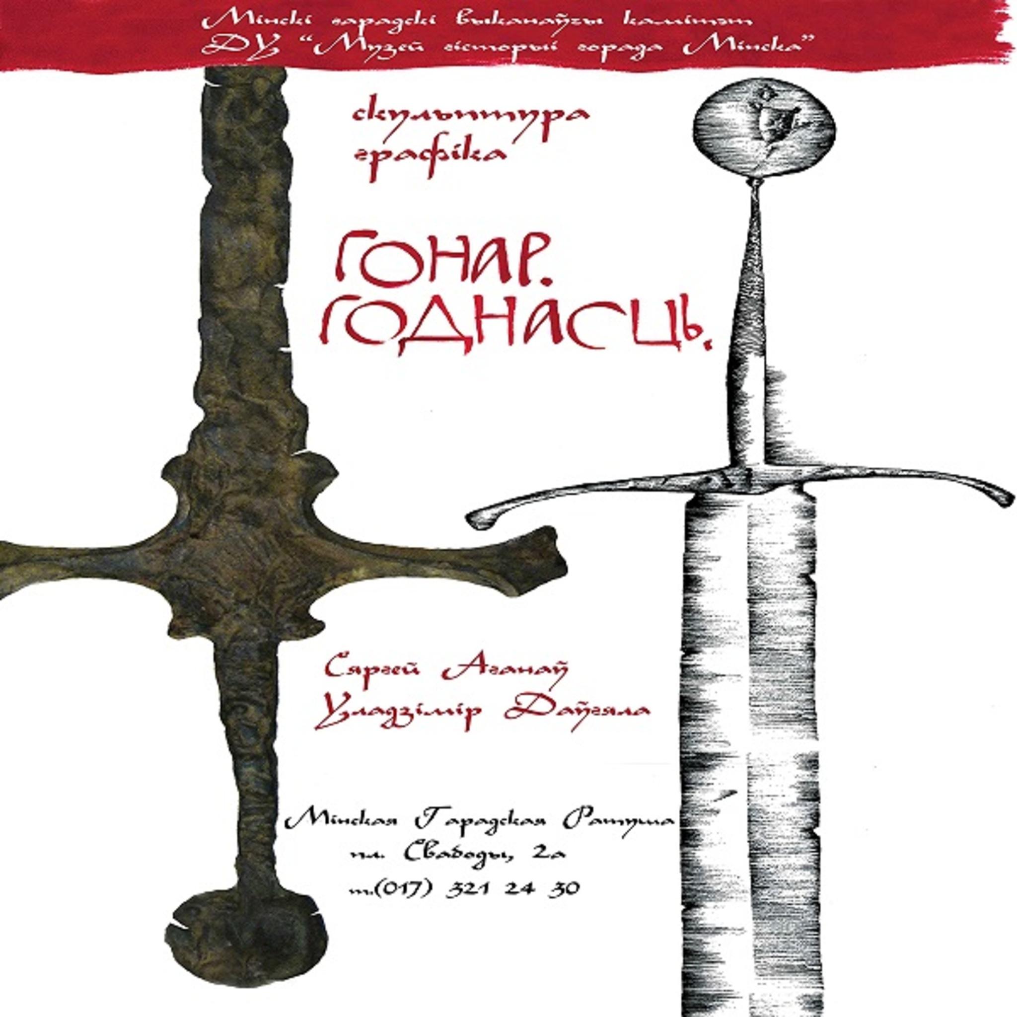 Выставка Владимира Довгяло и Сергея Оганова «Гонар. Годнасць»