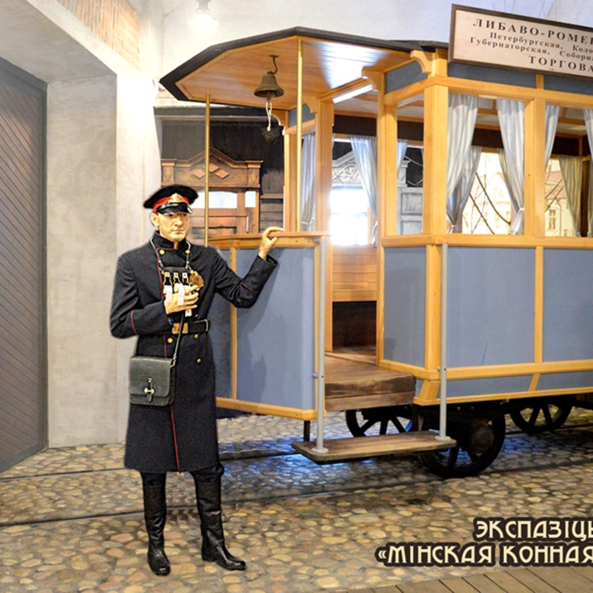 The exhibition Minsk horse railway