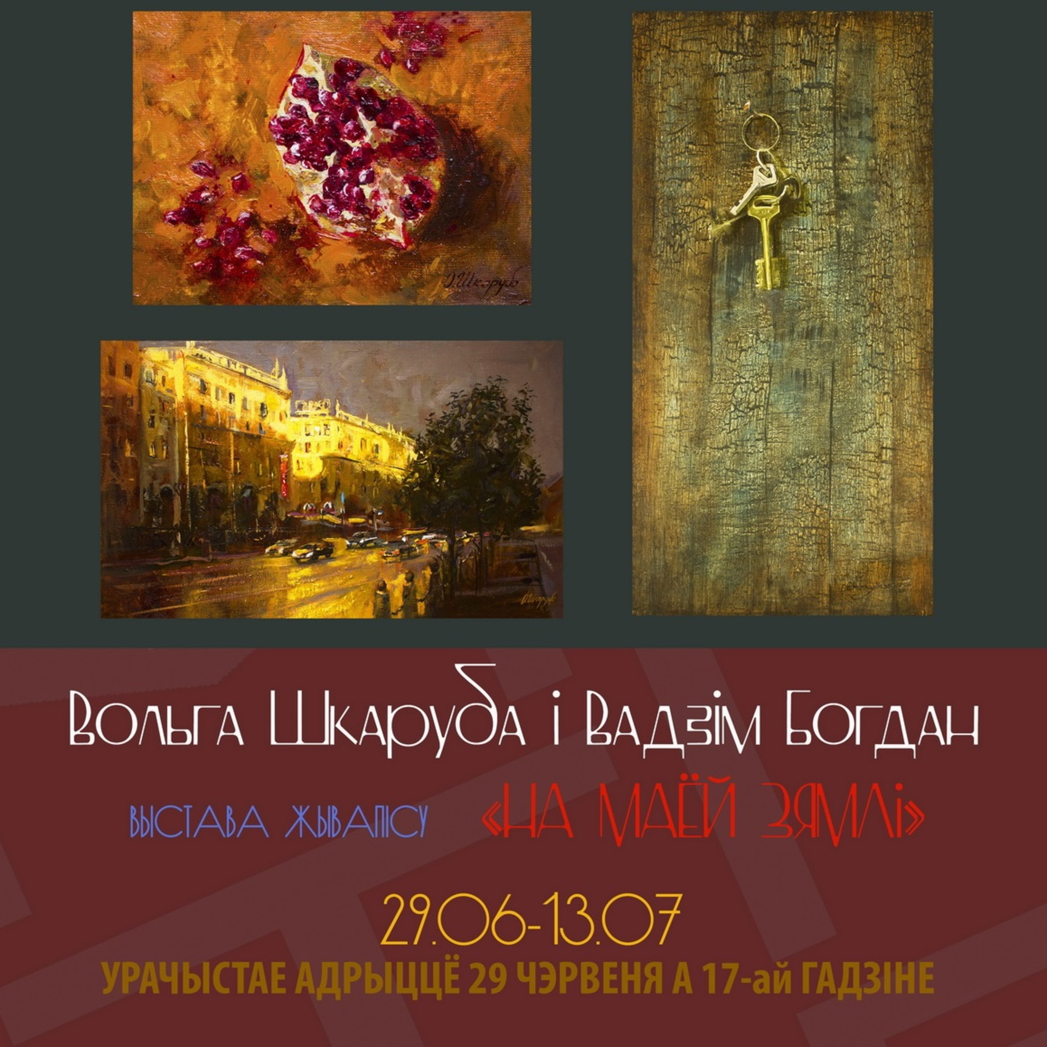 Exhibition of paintings by Olga and Vadim Bogdan Shkarubo