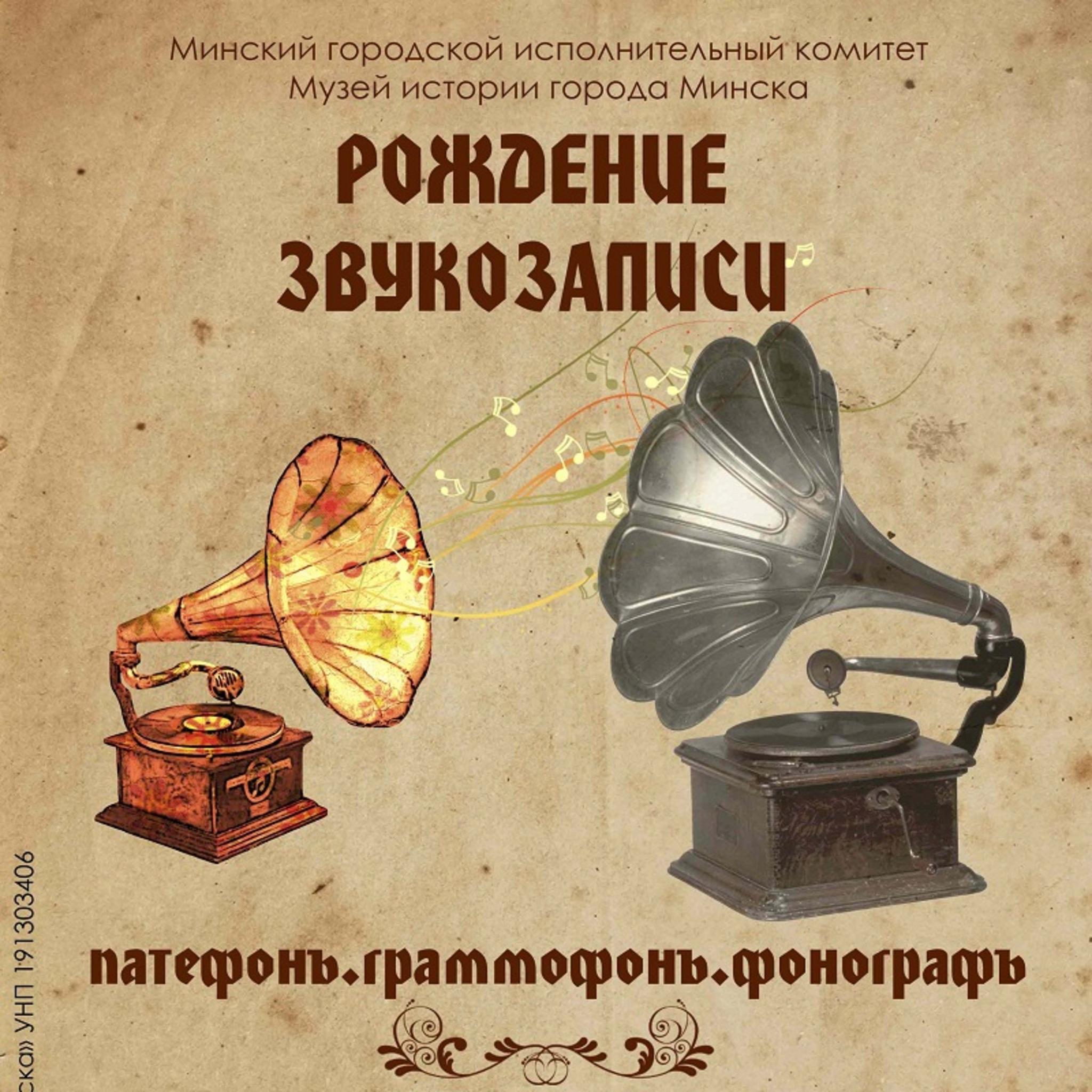 Выставка «Рождение звукозаписи»