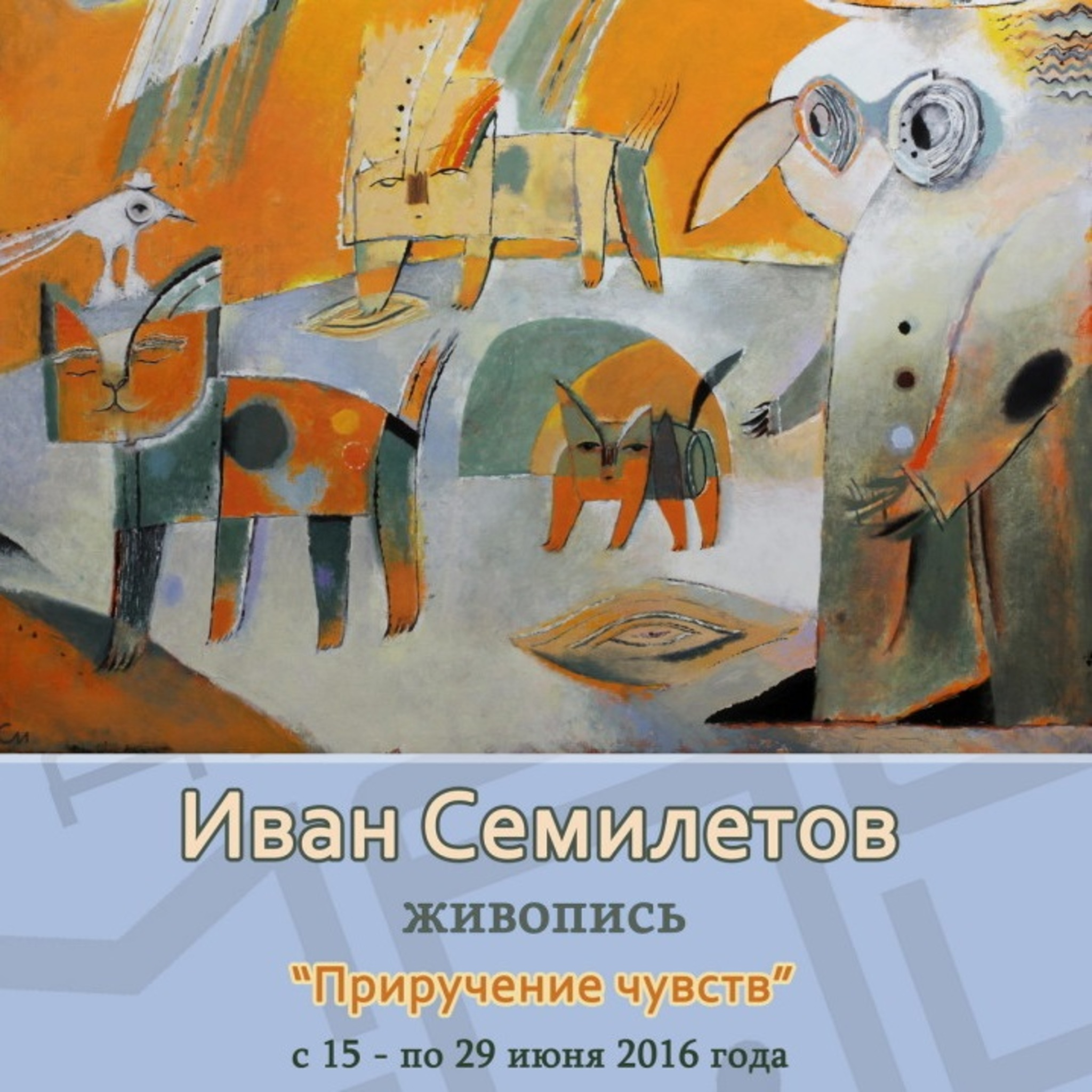 Exhibition of paintings by Ivan Semiletova Taming the senses