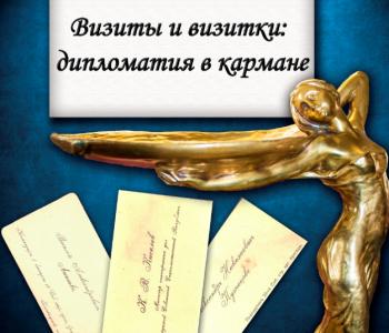 Выставка «Визиты и визитки: дипломатия в кармане»