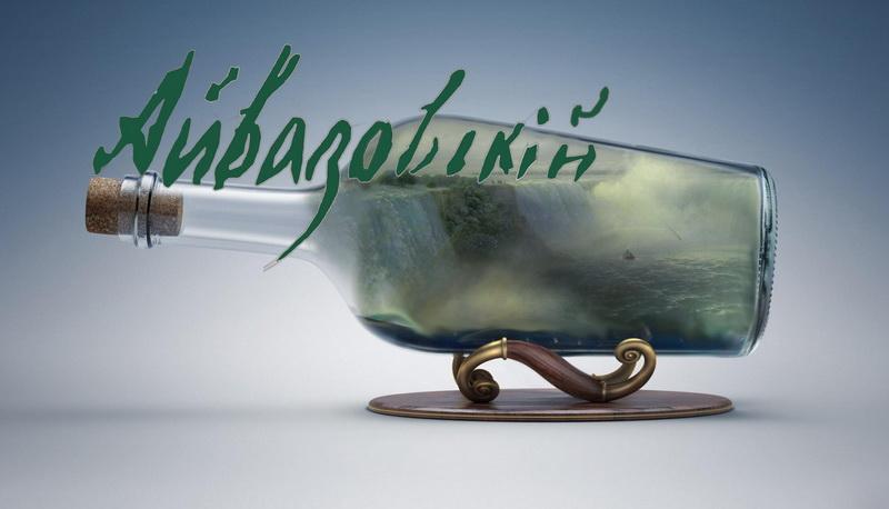 Конкурс на создание плаката-афиши к юбилейной выставке Ивана Айвазовского