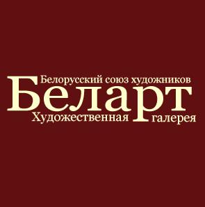 Художественная галерея Беларт