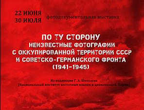 Выставка «По ту сторону. Неизвестные фотографии с оккупированной территории СССР и советско-германского фронта (1941 – 1945)»