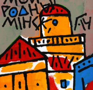 Выставка «Город. Архитектура. Мы»