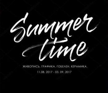 Выставка «Summer time»