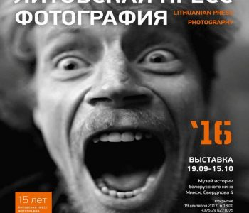 Exhibition «Lithuanian Press Photography. 15 years»