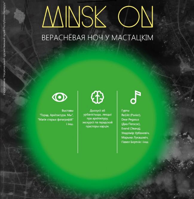 Акция «Minsk On. Сентябрьская ночь 2017»
