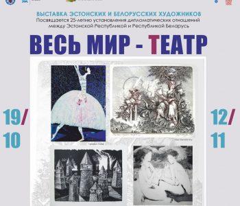 """Exhibition of Estonian and Belarusian artists """"The World – Theater"""""""