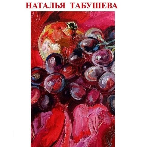 Выставка живописи Натальи Табушевой «В мире людей»