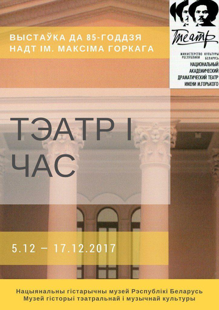 Выставка «Театр и время»