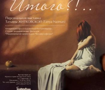 Выставка Татьяны Житковской