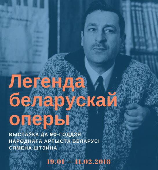 Выставка «Легенда белорусской оперы»
