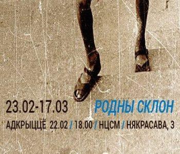 Выставка «Родны склон»