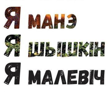 Выставка «Я Моне Я Шишкин Я Малевич»